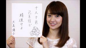 大島優子の現在の仕事や画像がヤバい 逮捕されたのはそっくりさん 大島優子 逮捕 現在