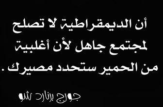 اجمل حكم عن الحمار امثال شعبية عن الحمار Sayings Arabic Calligraphy