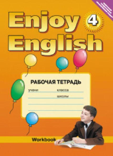 Гдз Английский С Удовольствием Enjoy English Биболетова