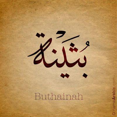Bushra Arabic Calligraphy Names In 2020 Calligraphy Name Arabic Calligraphy Arabic Calligraphy Design
