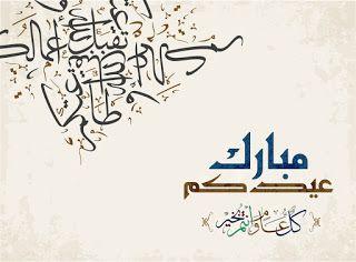 صور عيد الاضحى 2020 اجمل الصور لعيد الاضحى المبارك Eid Crafts Eid Ul Adha Eid