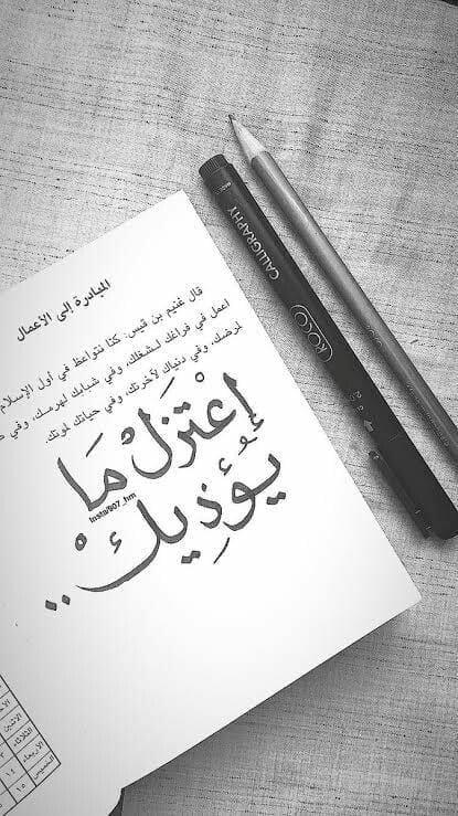 اعتزل ما يؤذيك Words Arabic Calligraphy Calligraphy