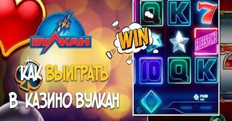 в играть рулетку онлайн вулкан казино