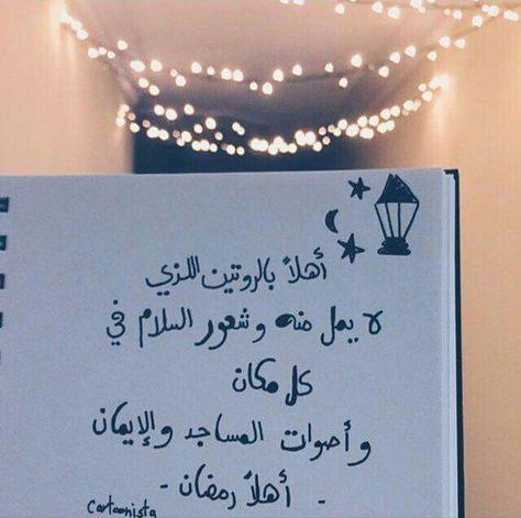 أهلا رمضان Love Islam And Ramadan Ramadan Ramadan Messages Ramadan Quotes