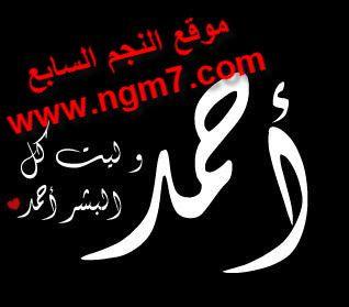 معنى اسم احمد بالصور وصفاته وشخصيته وصفات حامل الاسم Meant To Be Names