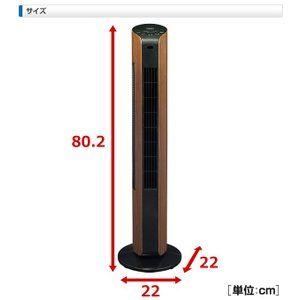 スリムファン 扇風機 風量3段階 フルリモコン 切タイマー付き Ysr T801 Bm ブラック 木目 タワーファン リビングファン リモコン 首振り おしゃれ あすつく リビング ファン リモコン 扇風機