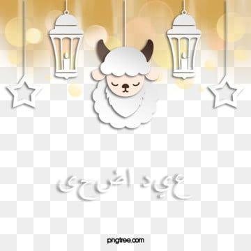 رائعتين خروف أبيض لطيف مهرجان دين الاسلام عيد الأضحى Png وملف Psd للتحميل مجانا Free Psd Design Graphic Design Background Templates Psd Designs