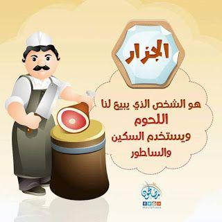 القسم التحضيري موارد Arabic Kids Preschool Education Math Lessons