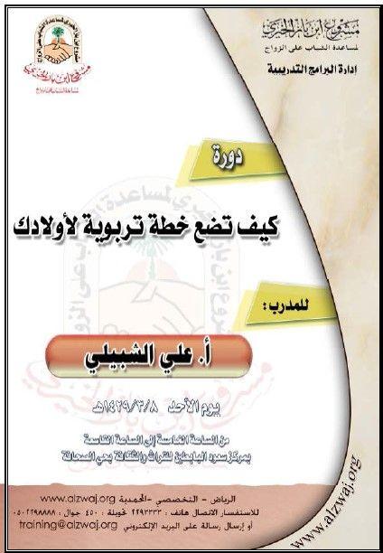 مكعبات أميـرة سعــد تجميع كتب عن التربيه الجزء الأول كتب عربيه ومترجمه Fiction Books Worth Reading Psychology Books Arabic Books