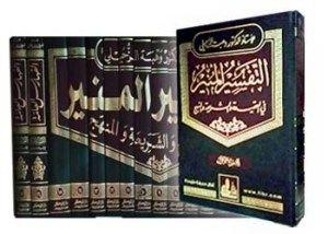 التفسير المنير في العقيدة والشريعة شراء 17 مجلدات وهبة زحيلي Arabic Books Books Free Download Pdf Pdf Download