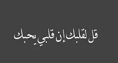 عبارات حب كلمات قصيره عن الحب Fables Arabic Calligraphy Calligraphy