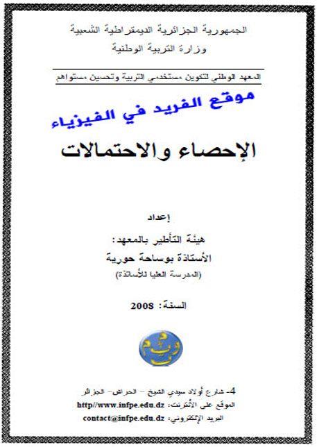 تحميل كتاب الإحصاء والاحتمالات Pdf أ بوساحة حورية Calculus Pdf Books Download Pdf Books
