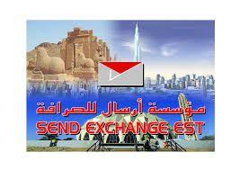 Send Exchange Est Abu Dhabi Uae Phone Address Exchange