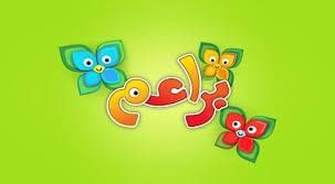 تردد قناة براعم 2020 على النايل سات Baraem Tv Https Ift Tt 2f0si8t Mario Characters Character Kids