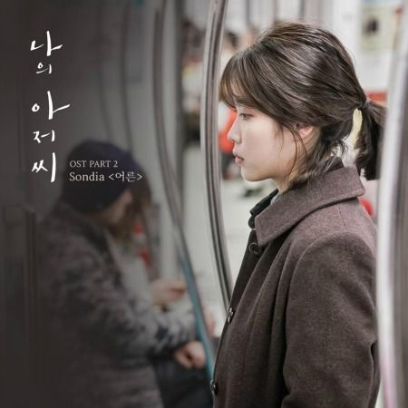 Complete Music List For The Kdrama My Ajusshi My Mister Drama Milk Complete Music Kdrama Ost
