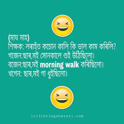 Assamese Memes Funny Jokes For Kids Jokes Photos Jokes For Kids