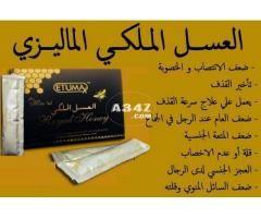 افضل مقوى جنسى للرجال العسل الملكي الماليزي Beauty Cosmetics Health Beauty Beauty