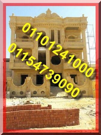 سعر واجهات الحجر الهاشمي كريمي وش جبل فى مصر 01154739090 Novelty Sign Home Decor Decor