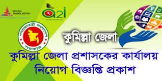 jobs in comilla ,jobs comilla,comilla dc office job circular