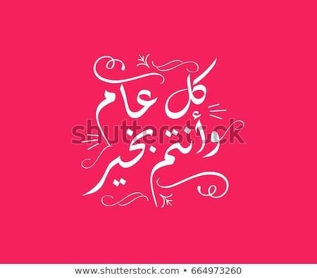 Eid Mubarak Greeting Card Template Islamic Vector Design Translation Of Text Blessed Fest Abstract Images Free Vector Illustration Eid Mubarak Greeting Cards