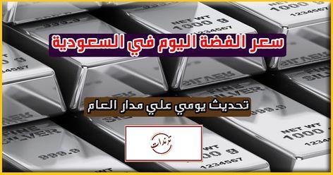 سعر الفضة في السعودية اليوم بالريال السعودي ترندات In 2020