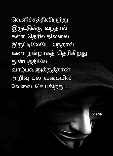 Pin By Dasa On Tamil Life Quotes Positive Quotes Tamil Motivational Quotes 10 deep true life quotes. life quotes positive quotes tamil