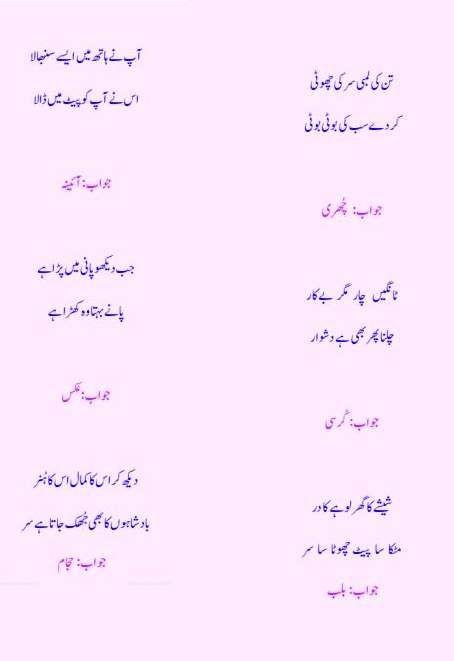 Latifay pdf urdu