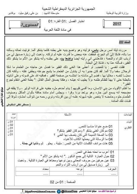 اختبارات السنة الثالثة متوسط الجيل الثاني الفصل الاول في اللغة العربية Exam World Information Sheet Music