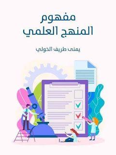 مفهوم المنهج العلمي تأليف يمنى طريف In 2021 Blog Blog Posts Post