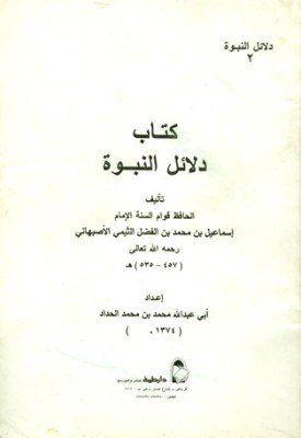 تحميل وقراءة كتب عقيدة وتوحيد Pdf مجانا كتب Pdf صفحة 1 Islamic Calligraphy Math Calligraphy