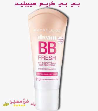 كريم اساس بي بي كريم خافي عيوب البشرة كريم اساس Bb كريم Bb Foundation Cream To Hide Skin Flaws 4 بي بي كريم ميبي The Balm Bb Cream Cream