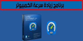 برنامج Speedupmypc لتسريع الكمبيوتر برنامج تنظيف الجهاز2020 Business Solutions World Information Solutions