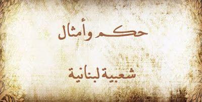 حكم وأمثال شعبية لبنانية Proverbs Arabic Calligraphy