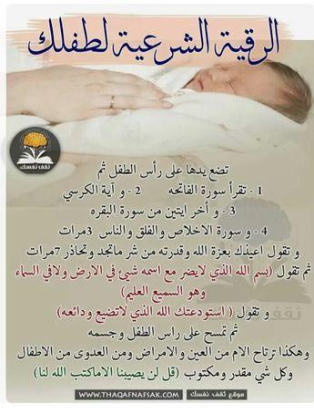 رقية شرعية للاطفال Islam Facts Islam Beliefs Islamic Phrases