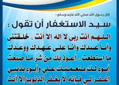 صور عن دعاء سيد الأستغفار 2018 عالم الصور Arabic Calligraphy Calligraphy