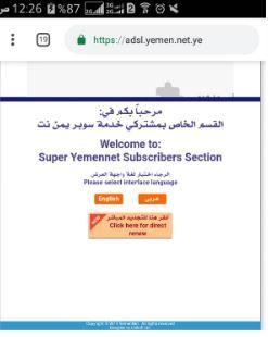 كلمات متقاطعة الاستعلام عن رصيد يمن نت Adsl Yemen Net Ye Yemen Blog Posts Blog