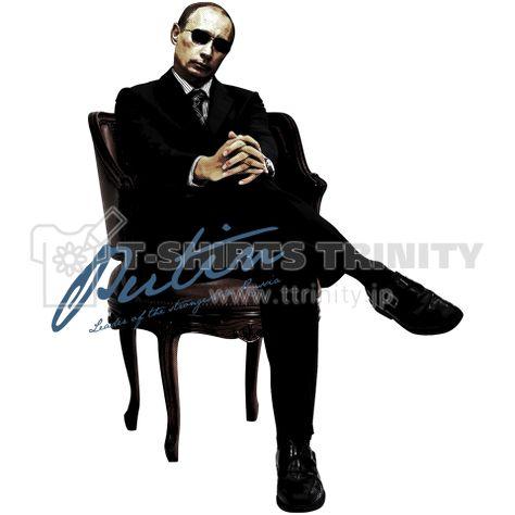 最強 ロシア連邦大統領 ウラジー...