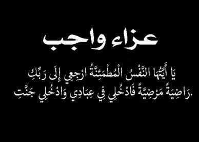 صور عزاء واجب جديدة واتس اب وانستقرام عالم الصور Arabic Calligraphy