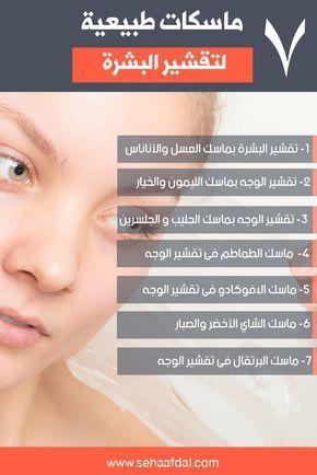 أفضل 7 وصفات تقشير الوجه طبيعيا في المنزل وفوائدها على البشرة