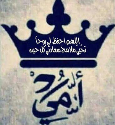 صور عن الام 2021 اجمل الصور عن الام In 2021 Pretty Quotes Mother Quotes Beautiful Arabic Words