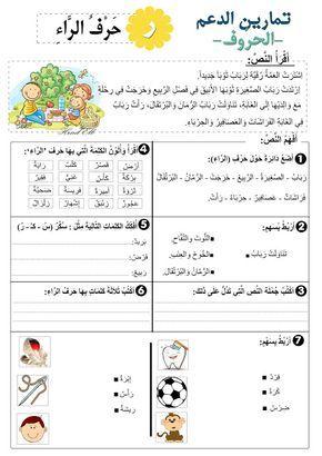 ألبومات صور منوعة صور كتابة الحروف هجاء الأبجدية للغة العربية في كلمات مختلفة أول وسط آخر Arabic Alphabet Learning Arabic Alphabet Worksheets Kindergarten