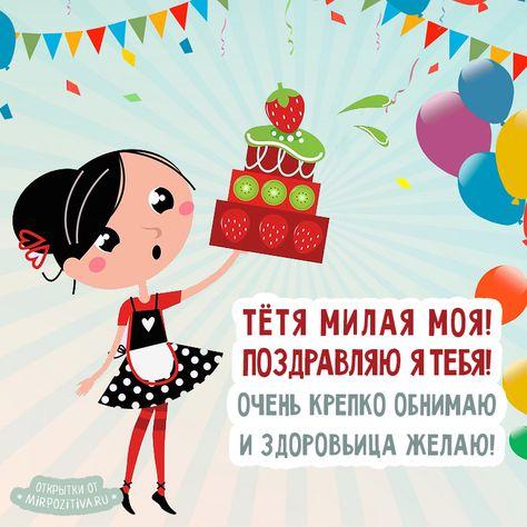 Смешные поздравление с днем рождения тете