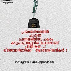 Kadalas Malayalam Quotes