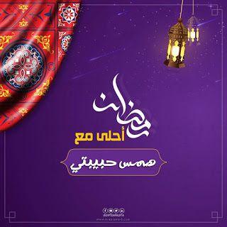 الآن صور رمضان احلى مع اسمك 2021 وجميع الاسماء Ramadan Cards Ramadan Decorations Ramadan