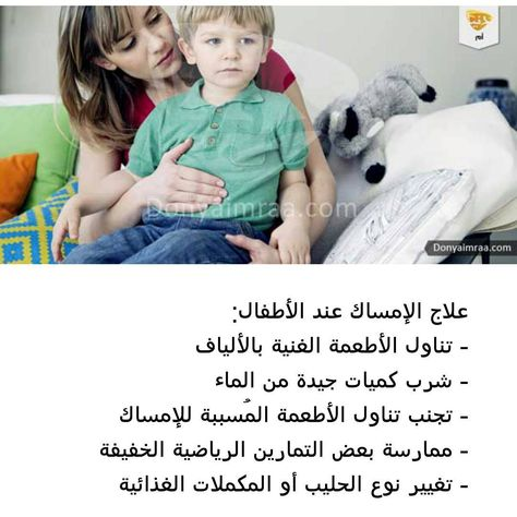 Donya Imraa دنيا امرأة On Instagram علاج الإمساك عند الأطفال علاج الإسهال طفل طفولة مرض دواء دنيا امرأة Instagram Posts Instagram