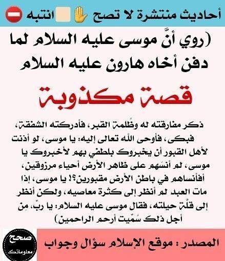 قصه مكذوبه موسى عليه السلام لما دفن اخاه هارون Nel 2021