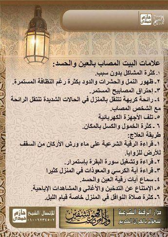 Coran Pour Realiser Tes Besoins Islam Facts Islam Beliefs Islam Quran