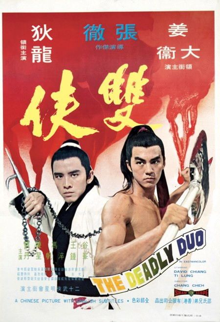 Duo Mortel 1971 Shuang Xia Brothers Film Films D Arts Martiaux Film