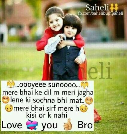 Image By Owais Baba On Poire Brother Sister Quotes Funny Sister