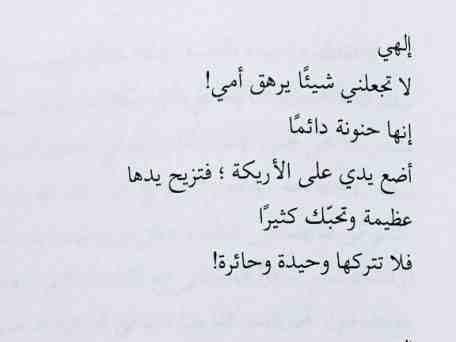 خلفيات رمزيات بنات فيسبوك حكم أقوال اقتباسات دعاء إلهمي لا تجعل شيئا يرهق أمي Quotes Arabic Lol